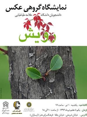 نمایشگاه عکس دانشجویی در فرهنگسرای ارسباران