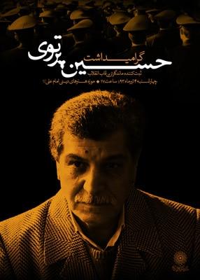 رونمایی از نسخه اصلی عکس تاریخی حسین پرتوی
