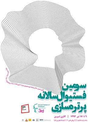 نمایشگاه برگزیدگان سومین فستیوال سالانه پرترهسازی
