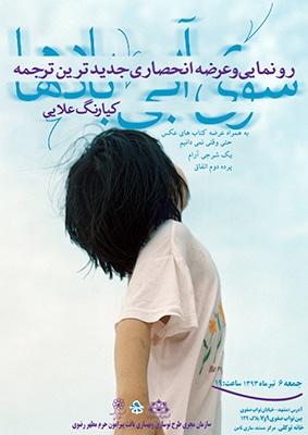 مراسم رونمایی از کتاب «سوی آبی بادها» در مشهد