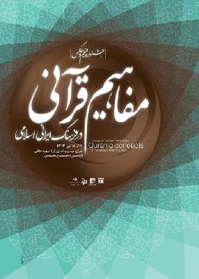 عکاسان راهیافته به مسابقه عکس جشنواره مفاهیم قرآنی