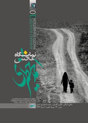 برپایی نمایشگاهی از عکسهای احمد خطیری در گرگان