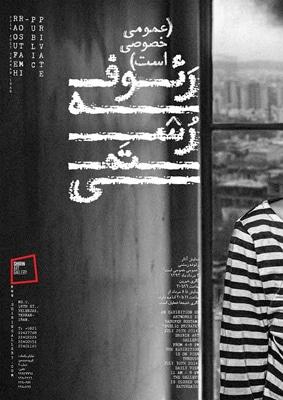 برپایی نمایشگاه عکس رئوفه رستمی در گالری شیرین