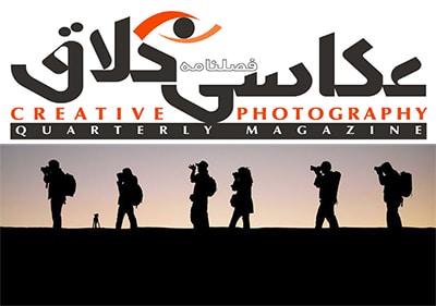 انتشار دوباره فصلنامهٔ «عکاسی خلاق» از شهریورماه ۹۳