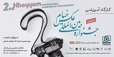 برپایی کارگاه دومین جشنواره عکس خیام در تبریز