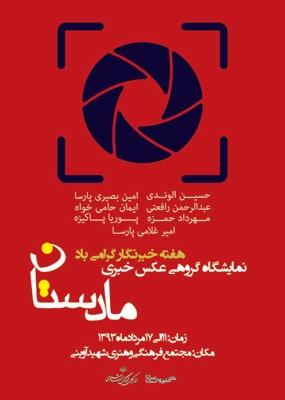نمایشگاه گروهی عکس خبری «مادستان» در همدان