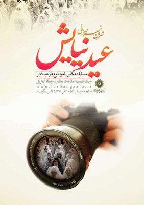 تمدید مهلت ارسال آثار به جشنواره عکس «عید نیایش»