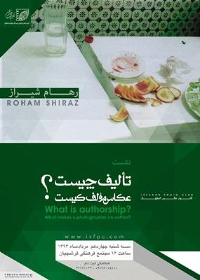 برگزاری نشستی با رهام شیراز در کانون عکس اصفهان