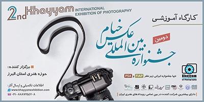 اعلام برنامه کارگاه دومین جشنواره عکس خیام در کرج
