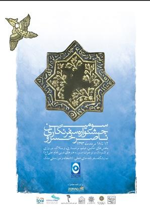 مراسم پایانی سومین جشنواره سفرنامهنگاری ناصرخسرو