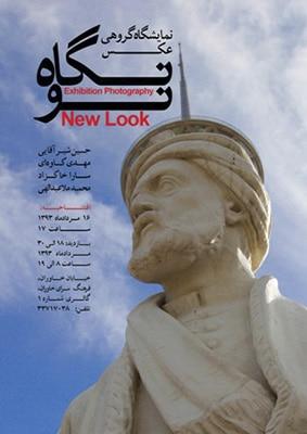نمایشگاه گروهی عکس «نگاه نو» در فرهنگسرای خاوران