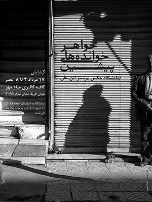 نمایشگاه عکس پرستو ابنعلی در کافه گالری ماه مهر