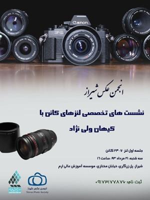 برپایی نشست تخصصی بررسی لنزهای Canon در شیراز