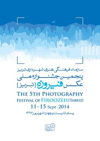 فراخوان پنجمین جشنواره ملی عکس فیروزه