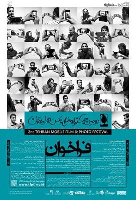 تمدید مهلت ارسال آثار به دومین جشنوارهٔ همراه تهران