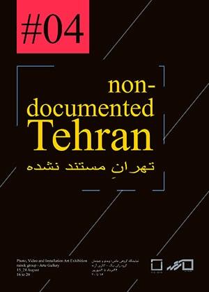 نمایشگاه گروهی «تهران مستند نشده» در گالری آرته