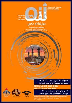نمایشگاه گروهی عکس «صنعت نفت» در خانه عکاسان