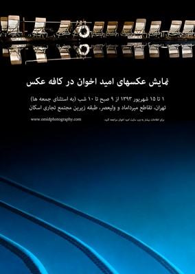 نمایشگاه عکسهای امید اخوان در کافه عکس