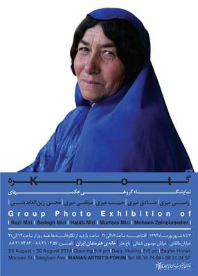 نمایشگاه گروهی عکس «گره» در خانهٔ هنرمندان ایران
