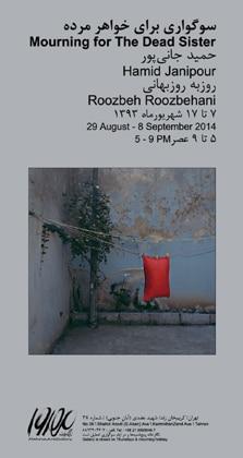 نمایشگاه «سوگواری برای خواهر مرده» در گالری مهروا