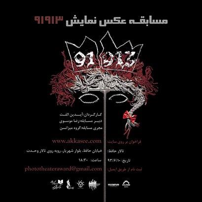 فراخوان مسابقهٔ عکاسی تئاتر از نمایش «۹۱۹۱۳»