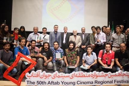 عکاسان برگزیدهٔ پنجاهمین جشنوارهٔ سینمای جوان آفتاب