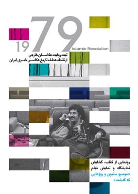 نمایش فیلم «موسیو ستبون» در سومین جشنوارهٔ رژان