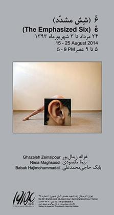 نمایشگاه گروهی عکس «شش مشدد» در گالری مهروا