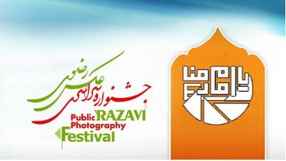 معرفی عکاسان راهیافته به جشنوارهٔ سراسری عکس رضوی