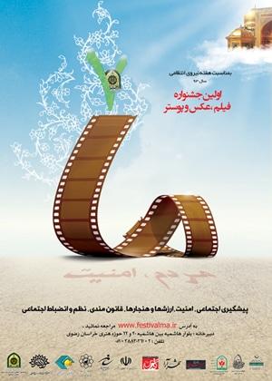 فراخوان نخستین جشنوارهٔ سراسری فیلم و عکس «ما»