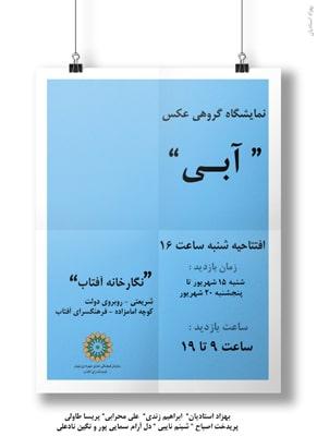 نمایشگاه گروهی عکس «آبی» در فرهنگسرای آفتاب