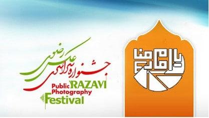 معرفی برندگان جوایز جشنوارهٔ سراسری عکس رضوی