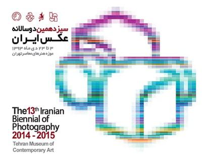 فراخوان سیزدهمین دوسالانهٔ عکس ایران