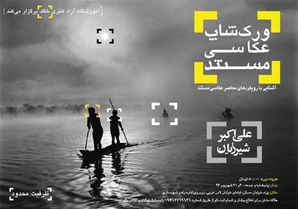 برپایی کارگاه «عکاسی مستند» علیاکبر شیرژیان در یزد