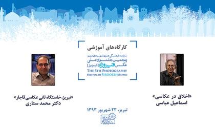 برنامهٔ کارگاههای آموزشی پنجمین جشنوارهٔ عکس فیروزه