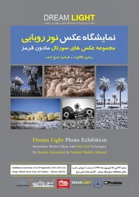 نمایشگاه عکس «نور رویایی» در گالری برج میلاد تهران