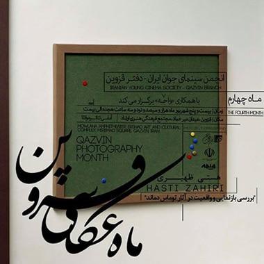 برگزاری نشست «بررسی آثار توماس دماند» در قزوین
