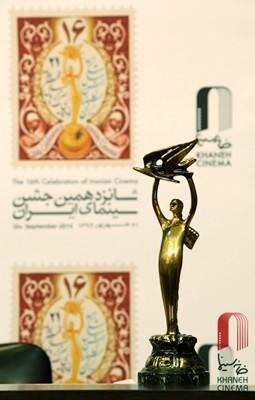 معرفی عکاس برتر شانزدهمین جشن خانهٔ سینمای ایران