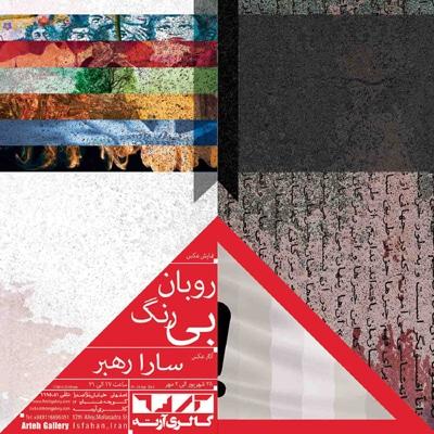 نمایشگاه عکس «روبان بی رنگ» در گالری آرتهٔ اصفهان