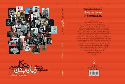 انتشار کتاب «مفاهیم کاربردی زبان بدن در عکاسی»