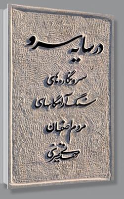 چاپ کتابی پژوهشی با عکس سنگ قبرهایی در اصفهان