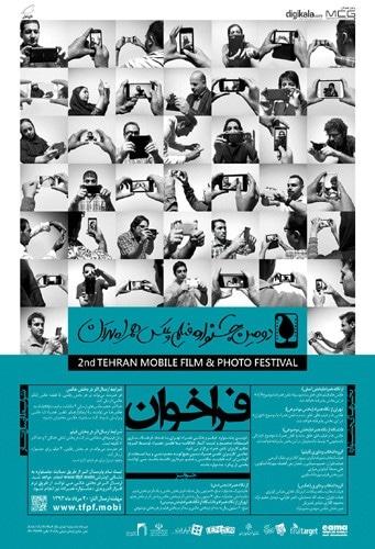 برندگان جوایز بخش عکس دومین جشنواره همراه تهران