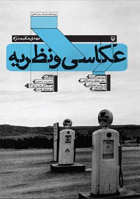 انتشار کتاب «عکاسی و نظریه» نوشتهٔ مهدی مقیمنژاد