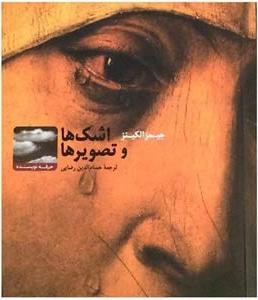 انتشار کتاب «اشکها و تصویرها» توسط نشر حرفه: نویسنده
