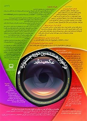 عکاسان راهیافته به هشتمین جشنواره سراسری عکس رشد