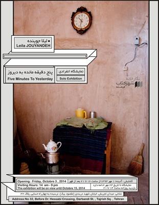 نمایشگاه عکس لیلا جوینده در نگارخانهٔ شهرکتاب فرشته