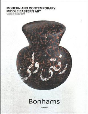 هنر ایران با سى و چهار اثر پیشتاز در حراج بونامز لندن