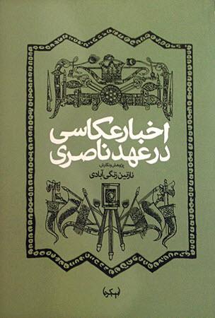 انتشار کتاب «اخبار عکاسی در عهد ناصری»