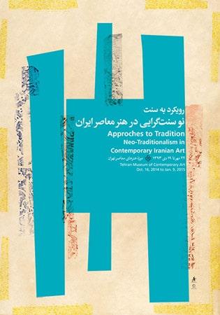نمایشگاه نو سنت گرایی در هنر معاصر ایران