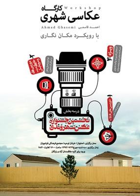 نشست «عکاسی شهری با رویکرد مکاننگاری» در اصفهان